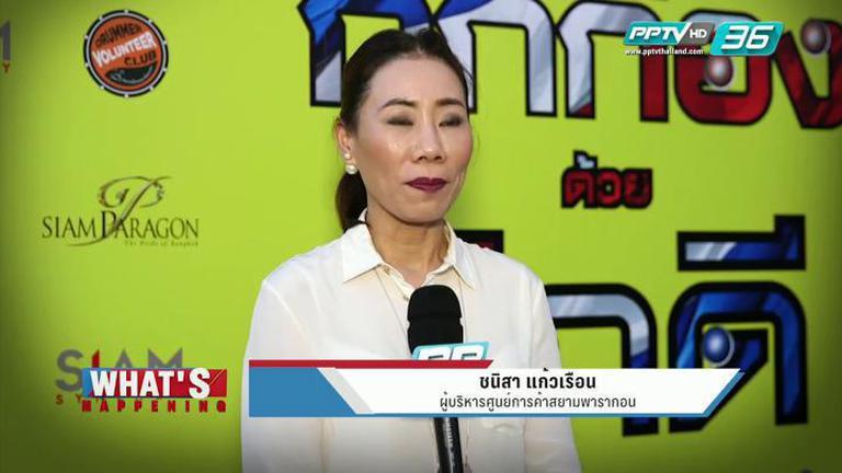 "What's Happening - รวมพลังมือกลองทั่วไทยแสดงความจงรักภักดี 5 ธันวาคม ที่สยามพารากอน ในงาน ""กึกก้องภักดี"""