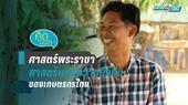 ศาสตร์พระราชา ศาสตร์แห่งความยั่งยืนของเกษตรกรไทย