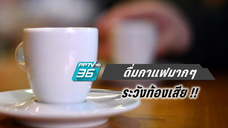 ดื่มกาแฟมากๆ ระวังท้องเสีย!!