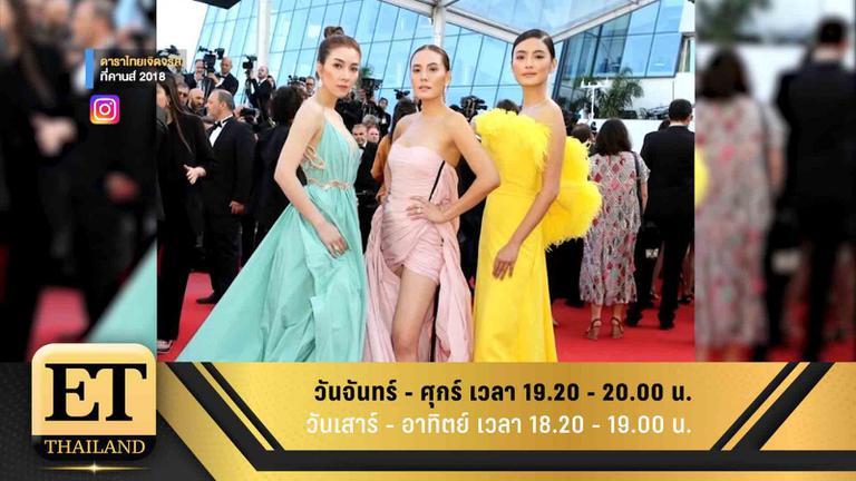 ET Thailand 18 พฤษภาคม 2561