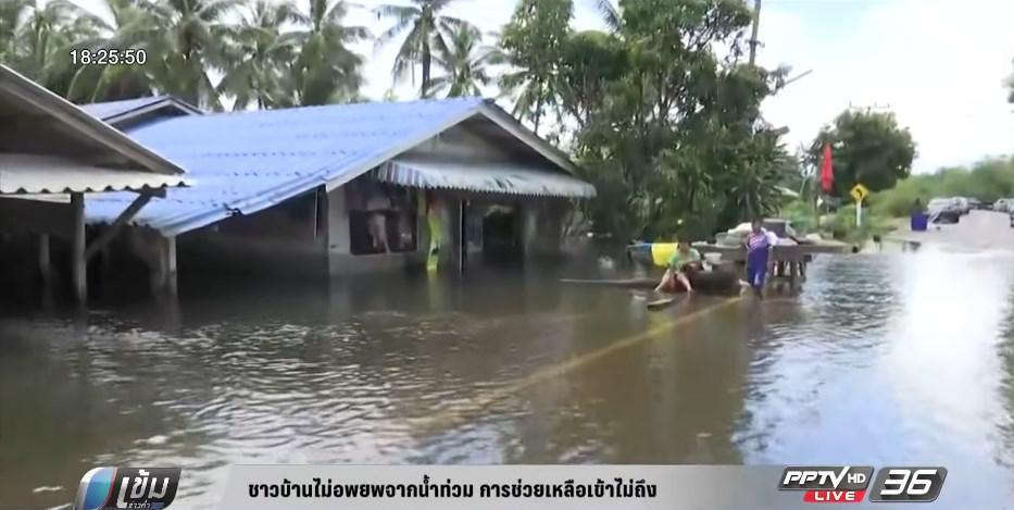 ชาวบ้านไม่อพยพจากน้ำท่วม การช่วยเหลือเข้าไม่ถึง (คลิป)