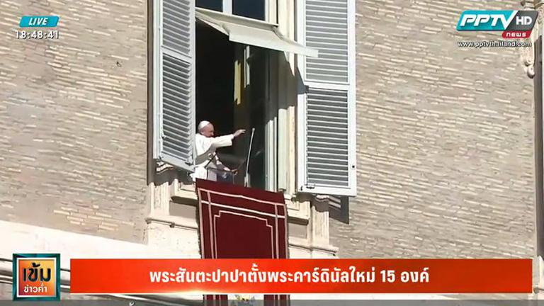 โป๊ปตั้งพระคาร์ดินัล 15 องค์ สังฆราชเกรียงศักดิ์จากไทย 1 ใน 15
