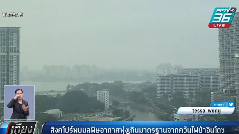 สิงคโปร์พบมลพิษอากาศพุ่งเกินมาตรฐานจากควันไฟป่าอินโดฯ