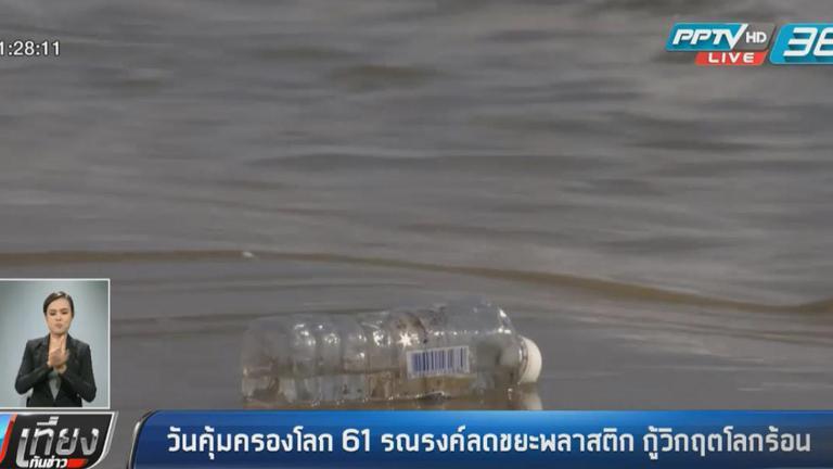 """วันคุ้มครองโลก61ลด """"ขยะพลาสติก""""กู้วิกฤตโลกร้อน"""