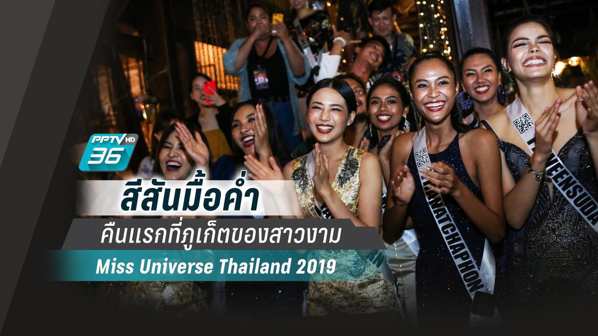 สีสันมื้อค่ำคืนแรกที่ภูเก็ตของสาวงาม Miss Universe Thailand 2019