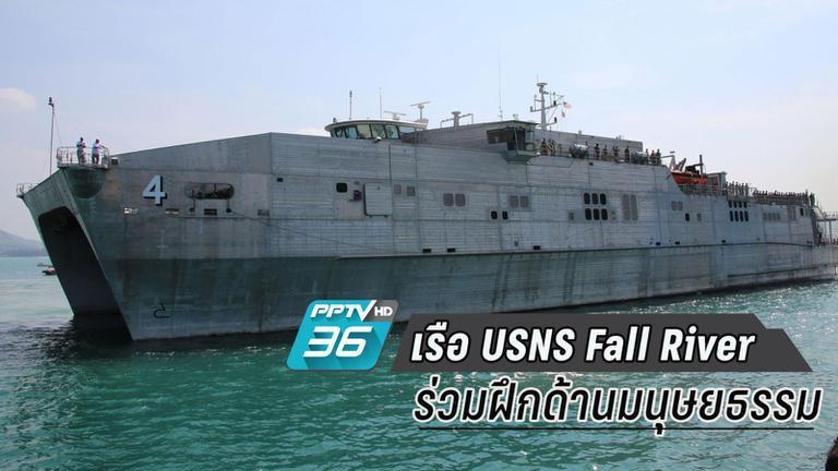 """สหรัฐฯ ส่งเรือ """"USNS Fall River"""" ร่วมฝึกช่วยเหลือด้านมนุษยธรรม"""