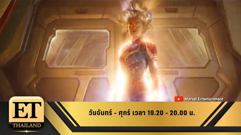 ET Thailand 22 เมษายน 2562