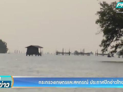 กระทรวงเกษตรและสหกรณ์ ประกาศปิดอ่าวไทย