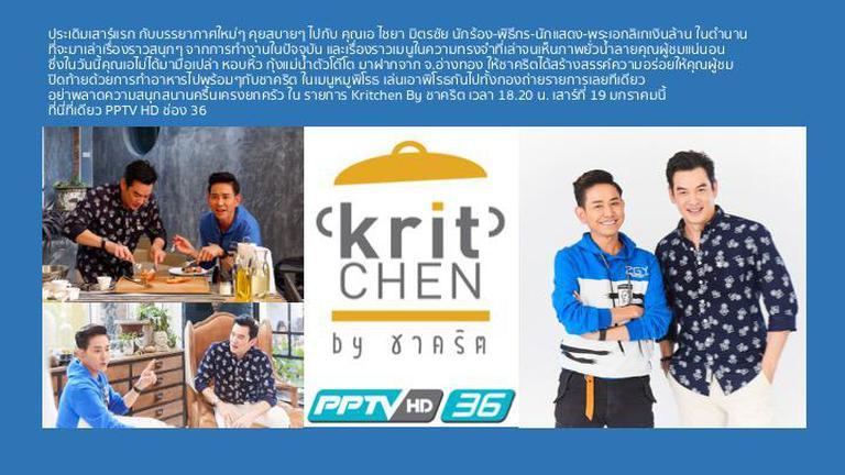 "Kritchen by ชาคริต EP.1   ""เอ ไชยา"""