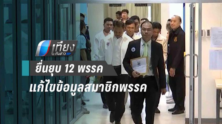 พรรครวมใจไทย ยื่นยุบ  12 พรรคการเมือง แก้ไขฐานข้อมูลส่งผู้สมัครเลือกตั้ง
