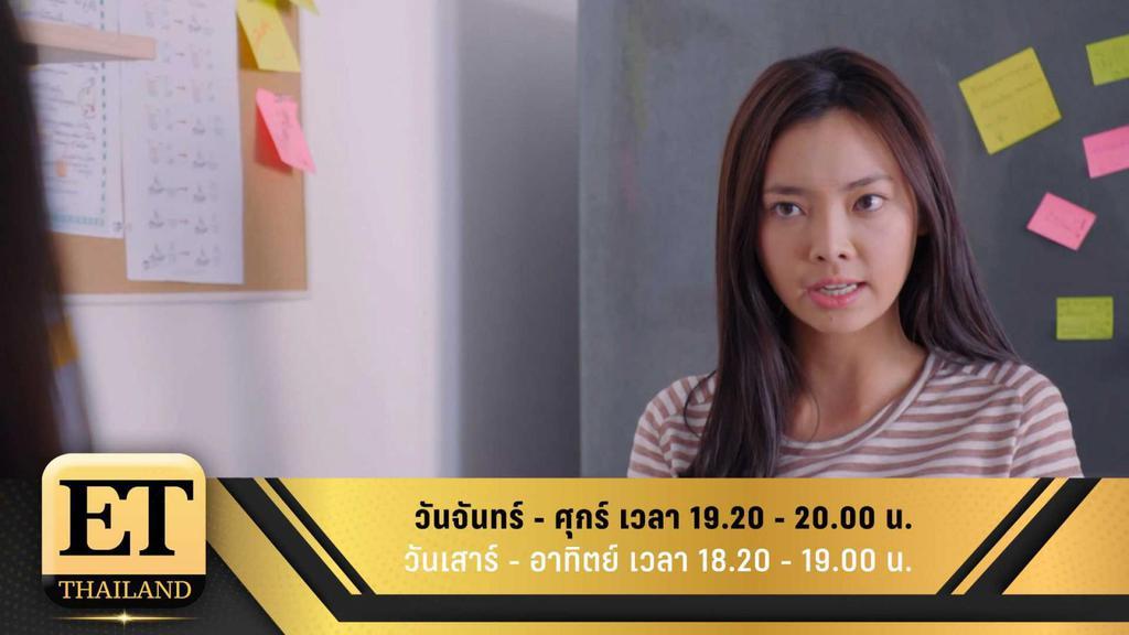 ET Thailand 19 เมษายน 2562
