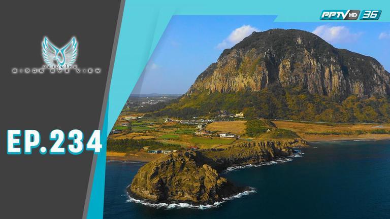 เกาะเชจู...มรดกแห่งความมหัศจรรย์ทางธรรมชาติ