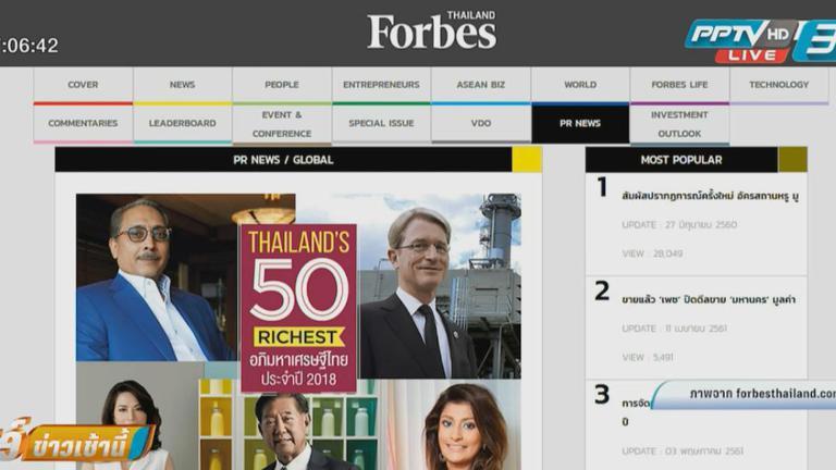 """สื่อดัง """"Forbes"""" เผยรายชื่ออภิมหาเศรษฐีของไทย ปี61"""