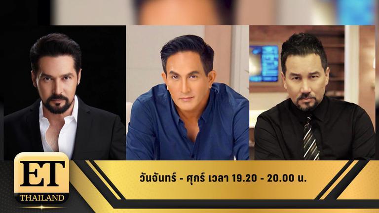 ET Thailand 11 มีนาคม 2562