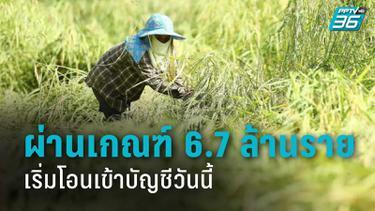 ตรวจสอบสถานะ เงินเยียวยาเกษตรกร 5,000 บาท ผ่านเกณฑ์กลุ่มแรก 6.7 ล้านราย