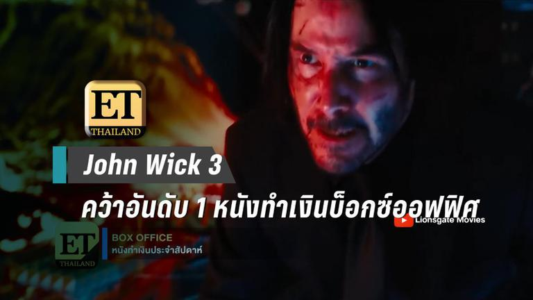John Wick 3 คว้าอันดับ1หนังทำเงินบ็อกซ์ออฟฟิศ
