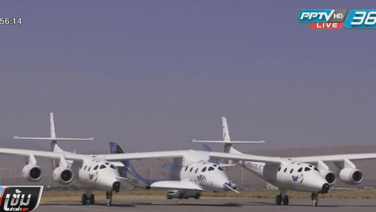 บริษัทท่องอวกาศ เตรียมทดสอบส่งเครื่องบินไปยังสุดขอบโลก