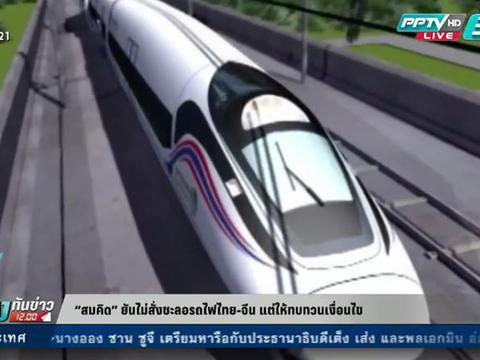 """""""สมคิด"""" ยันไม่สั่งชะลอรถไฟไทย-จีน แต่ให้ทบทวนเงื่อนไข"""
