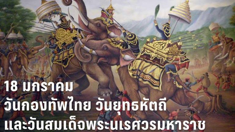 """""""18 มกราคม วันกองทัพไทย วันยุทธหัตถี และวันสมเด็จพระนเรศวรมหาราช"""""""