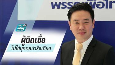 """""""เพื่อไทย"""" ซัด รบ.ล้มเหลวแก้โควิด-19 หลัง เชียงใหม่ติดเชื้อ 7 ราย เฝ้าระวังกว่า 400 ราย"""