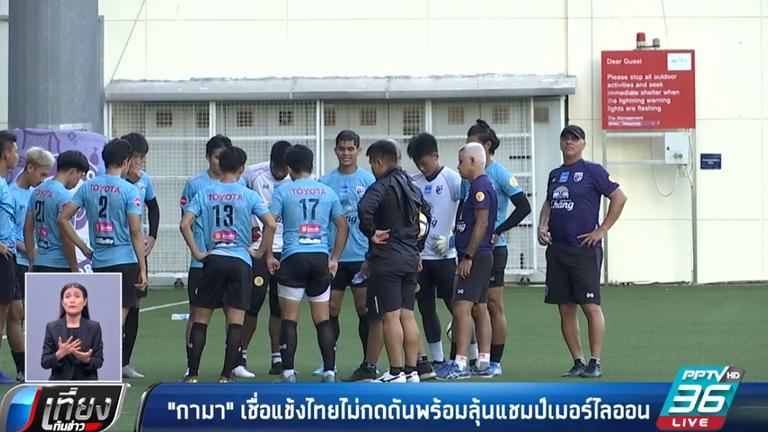 """""""กามา"""" เชื่อแข้งไทยไม่กดดันพร้อมลุ้นแชมป์เมอร์ไลออนคัพ"""