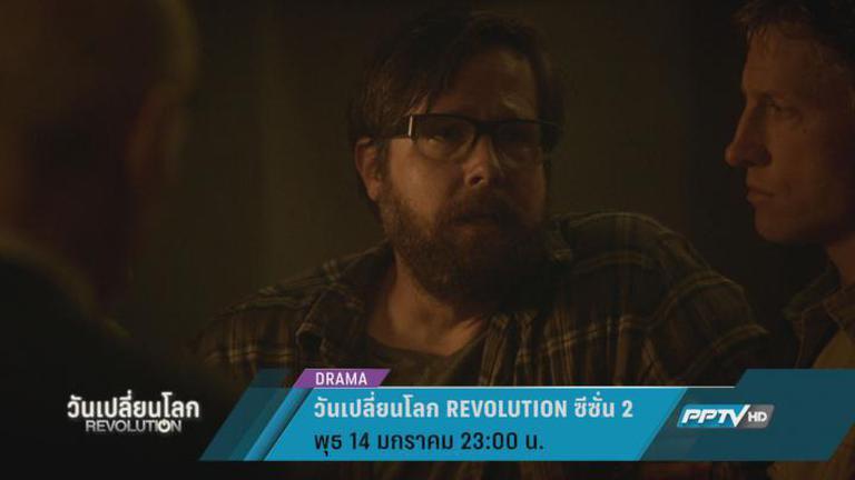 ตัวอย่าง วันเปลี่ยนโลก Revolution ซีซั่น 2 (14/01/58 23:00น)