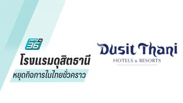 ดุสิตธานีหยุดกิจการโรงแรม 7 แห่งชั่วคราว รับมาตรการป้องกันโควิด-19