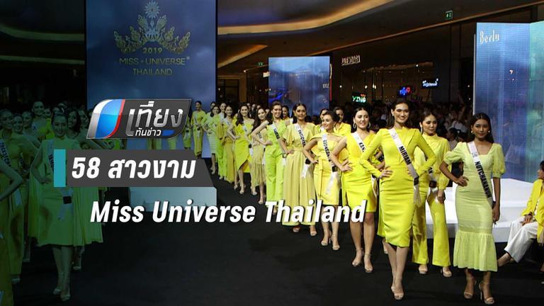 เปิดตัว 58 สาวงาม Miss Universe Thailand