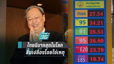 """""""สนธิรัตน์"""" เล็งลดชนิดน้ำมันเติมรถยนต์ เหตุไทยมีมากสุดในโลก ชี้สิ้นเปลืองโดยใช่เหตุ"""