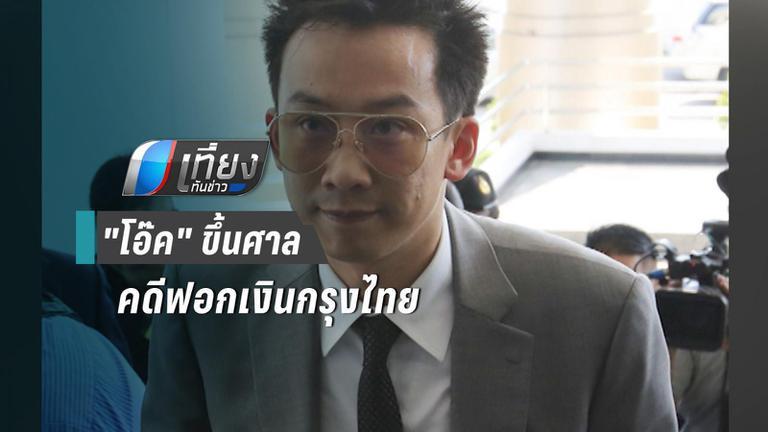 """""""พานทองแท้""""ขึ้นศาลทุจริตฯ ตรวจหลักฐานคดีฟอกเงินแบงก์กรุงไทย"""