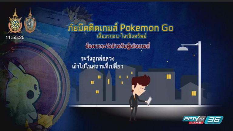 ภัยมืดติดเกมส์ Pokemon Go เสี่ยงรถชน-โจรชิงทรัพย์ (คลิป)