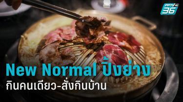New Normal ปิ้งย่างแบบใหม่ ที่อาจอยู่กับคนไทยไปอีกนาน