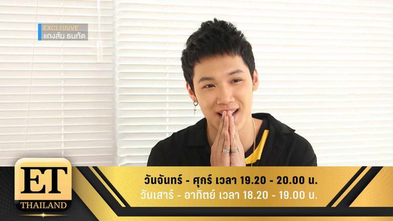 ET Thailand 7 กรกฎาคม 2561