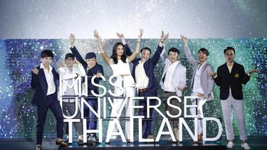 โค้งสุดท้าย!! การรับสมัคร Miss Universe Thailand 2019