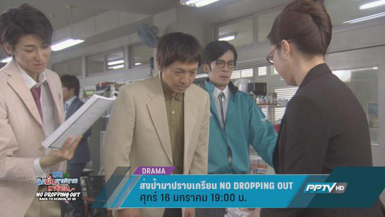 ตัวอย่าง ส่งป้ามาปราบเกรียน No Dropping Out (16/01/58 19:00น)