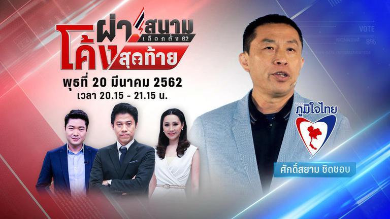 ศักดิ์สยาม ชิดชอบ พรรคภูมิใจไทย | เจาะลึกนโยบายเลือกตั้ง62