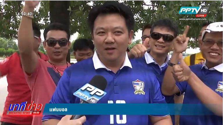 แฟนบอลไทยทยอยรับบัตรชมทัพช้างศึกปะทะเวียดนาม (คลิป)