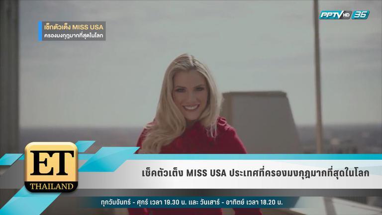 เช็คตัวเต็ง MISS USA ประเทศที่ครองมงกุฎมากที่สุดในโลก