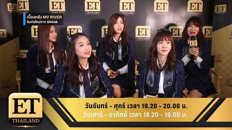 ET Thailand 25 พฤษภาคม 2561