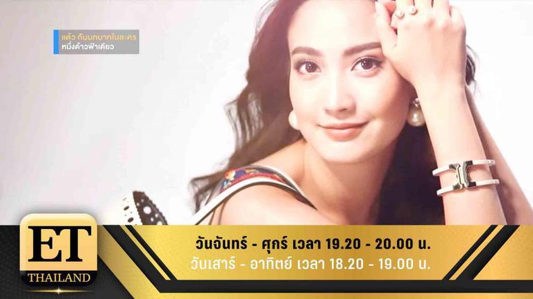 ET Thailand 20 เมษายน 2561