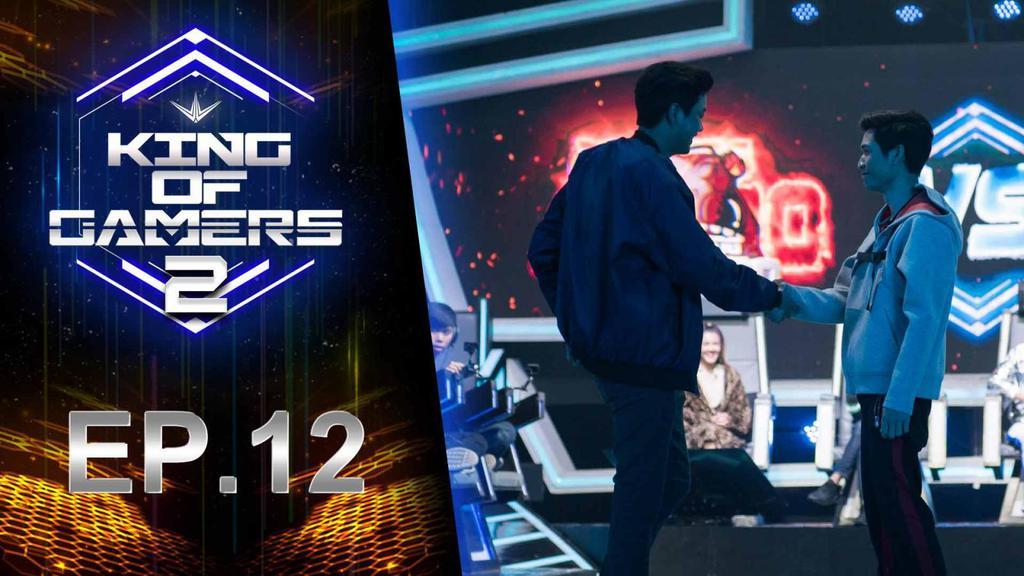 King of Gamers ซีซั่น 2 EP.12