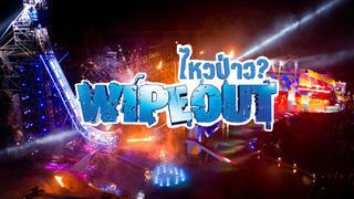 Wipe Out ไหวป่าว?