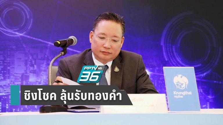 กรุงไทย จัดโครงการ 'ชิมช้อปใช้ ชิงโชค ลุ้นรับทองคำ'