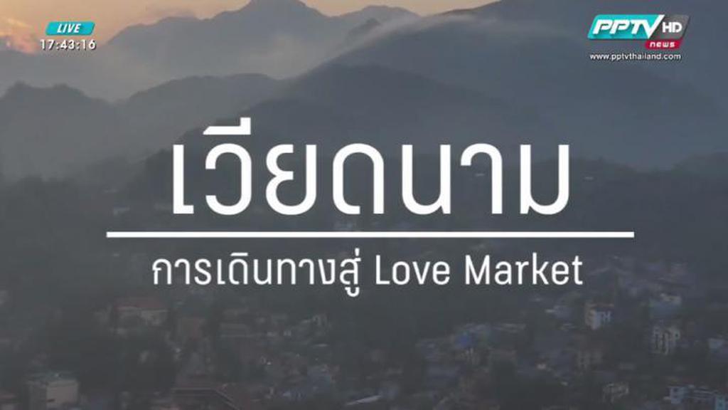 มหัศจรรย์อาเซียน ตอน เส้นทางสู่เทศกาลตลาดแห่งความรักของชาวเขาในเมืองฮาซาง เวียดนาม