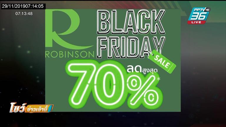 ROBINSON BLACK FRIDAY SALE ลดสูงสุด 70%
