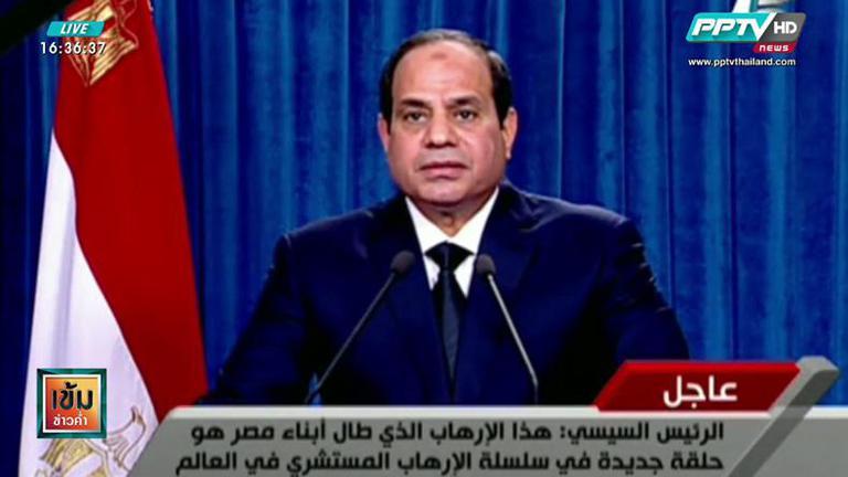 อียิปต์เรียกร้องให้นานาชาติแทรกแซงทางทหารลิเบีย