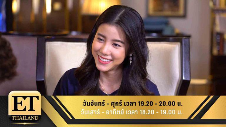 ET Thailand 21 มิถุนายน 2562