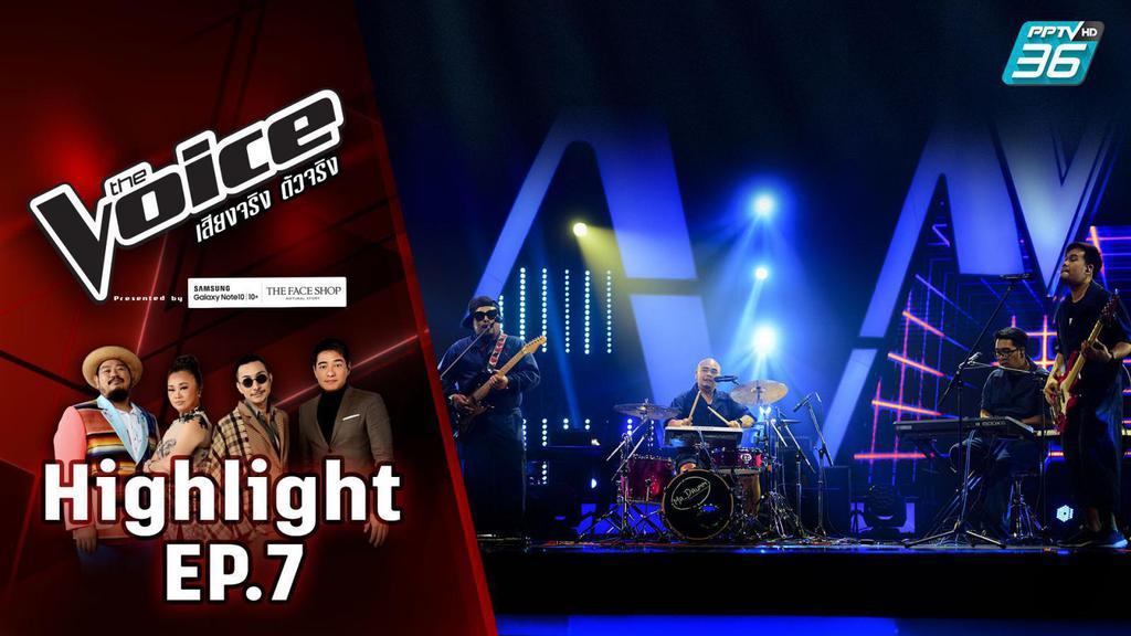 The Voice 2019 | 'จระเข้น้อย' วงดนตรีสาย N (Entertain) จนโค้ชคิ้มฮาไม่หยุด!  | Highlight EP7