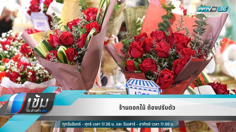 วาเลนไทน์ ร้านดอกไม้ ปรับตัว