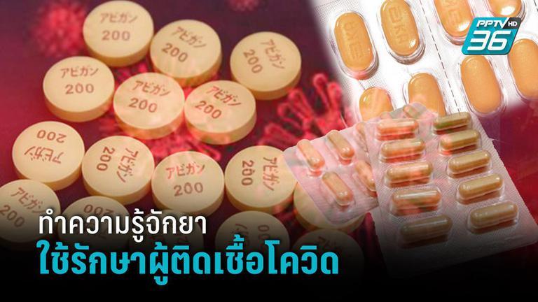 ทำความรู้จักยารักษาผู้ติดเชื้อโควิด-19 ของไทยที่นำมาใช้